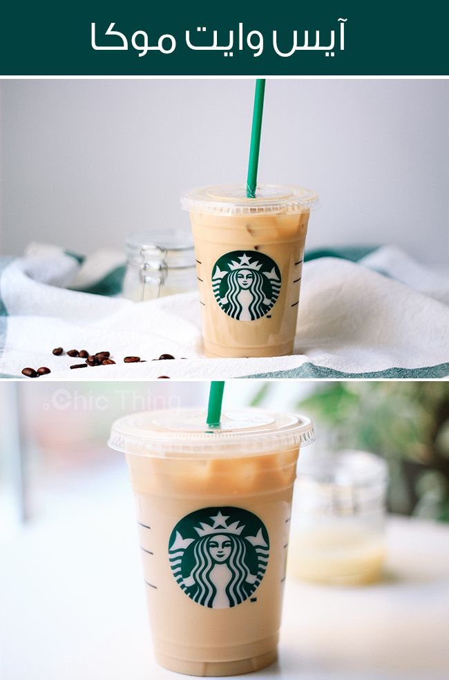 آيس وايت موكا Starbucks Drinks Recipes Food Garnishes Coffee Recipes