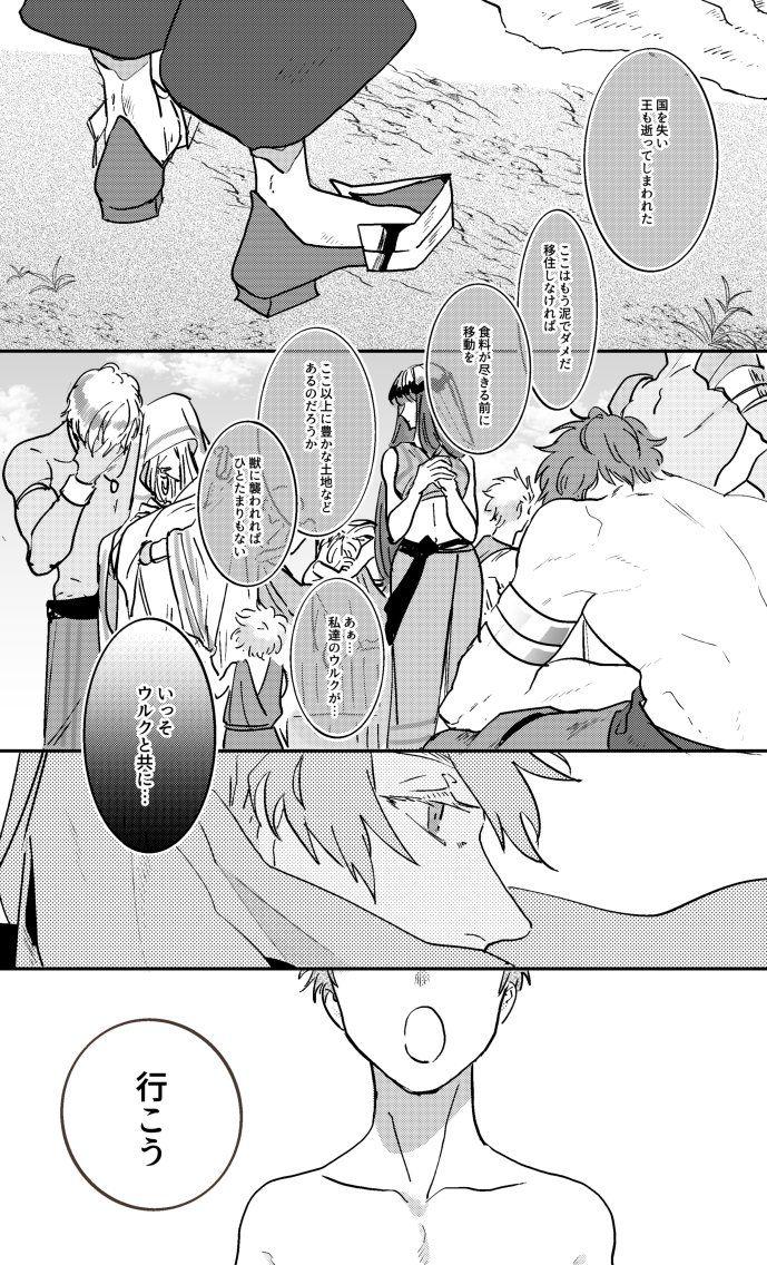 むらた murmurataの漫画 75 149 絶対魔獣戦線バビロニア 一瞬のシーンだったけど賢王が民を見送ってから消えたのが最高だったので捏造で引き伸ばした ありがとう 2021 漫画 アーラシュ ギルガメッシュ