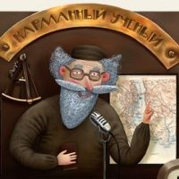 Аудиокнига Карманный Учёный Илья Колмановский