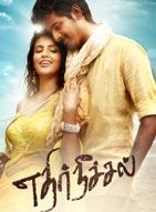 Ethir Neechal (English: Swimming Against the Tide) is an upcoming Tamil comedy drama film is Release on   1 May 2013  directed by R. S. Durai Senthilkumar, a former assistant to Vetrimaran and produced by Dhanush. Sivakarthikeyan, Priya Anand and Nandita play lead roles. Music's of film Ethir Neechal is composed by  Anirudh Ravichander