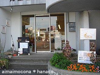 ハッピー サプライカフェ スピカのお店情報。ハッピー サプライカフェ スピカは、岡山県倉敷にあるカフェ・スイーツのお店です。ハッピー サプライカフェ スピカのメニュー、お店の雰囲気、アクセス方法、クーポン情報、ランチ情報、コースメニュー、お店のウリなどをご紹介。