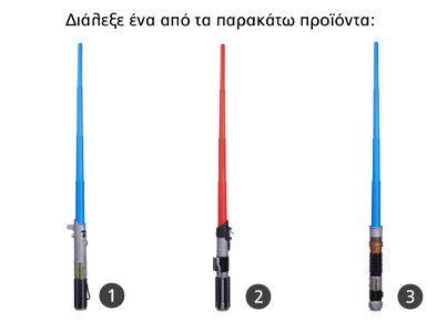 Star Wars Rebels Lightsaber: Γίνε μέρος του πιο φανταστικού διαστημικού έπους & απόκτησε το δικό σου φωτόσπαθο!