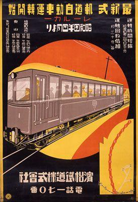 最新式軌道自動車運転開始 State-of-the-Art Railcar in Hamamatsu