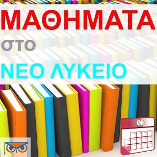 """Μαθήματα & Αξιολόγηση στο ΝΕΟ ΛΥΚΕΙΟ ~ """"Κέντρο Μελέτης"""" Φροντιστήριο Μέσης Εκπαίδευσης"""