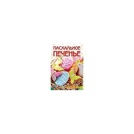 """АСТ-ПРЕСС Книга """"Пасхальное печенье""""  — 48р. ------------------- Книга """"Пасхальное печенье"""" – эта книга пошаговых рецептов с фотографиями поможет приготовить праздничную выпечку. Хочется после долгого поста порадовать близких вкусной выпечкой? Замечательный кулинар Татьяна Белькова в своей новой книге поможет вам решить эту задачу. В ее авторских рецептах ингредиенты тщательно выверены, что гарантирует только положительный результат. Любую хозяйку эти рецепты привлекут простотой исполнения…"""