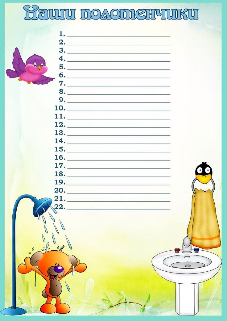 картинка список на полотенца и шкафчики басков разоткровенничался