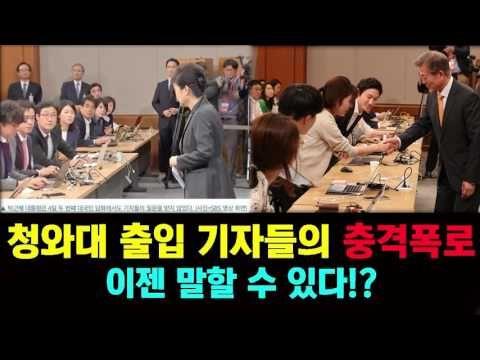 박근혜 최태민 기막힌 이야기2(김정렴전비서실장증언) - YouTube