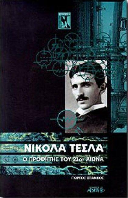 ΝΙΚΟΛΑ ΤΕΣΛΑ-Ο ΠΡΟΦΗΤΗΣ ΤΟΥ 21ου ΑΙΩΝΑ
