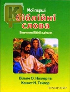 Мої перші біблійні слова. Вивчиння Біблії з дітьми. З малюнками Вільям О. Ноллар, та Кеннет Н. Тейлор Ця книга - можливість пояснити вашій д...