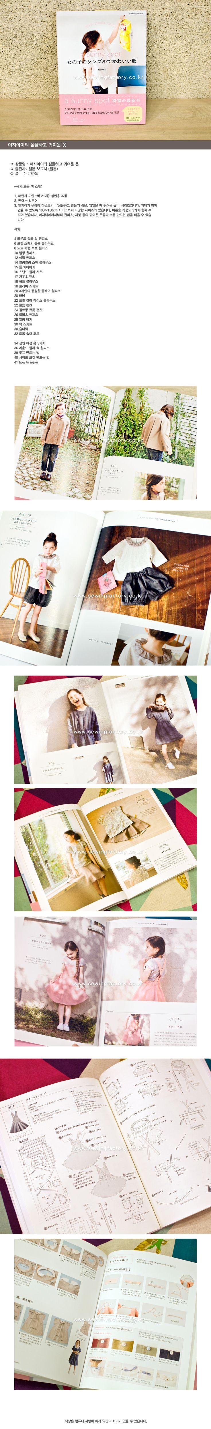 BCCMALL 부라더 공식 온라인 종합쇼핑몰 [A sunny spot 여자아이의 심플하고 귀여운 옷]