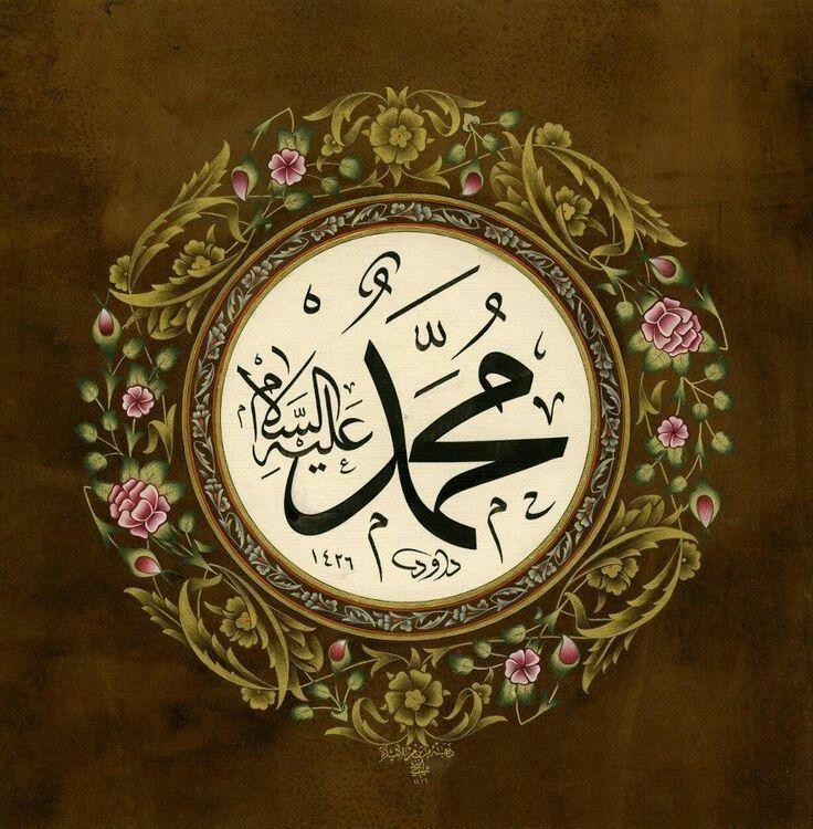 Pin by Asmaa ALazawi on محمد صلى الله عليه وسلم Islamic