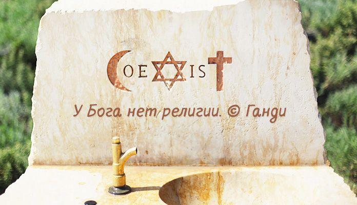 Невозможно надеяться на рай одной религии, не рискуя попасть в ад всех других. ©