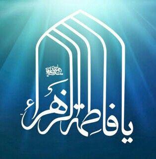 Ya Fatima tus Zahra Salam ul Allah .