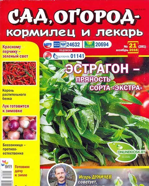 Сад, огород – кормилец и лекарь №21 (2016)