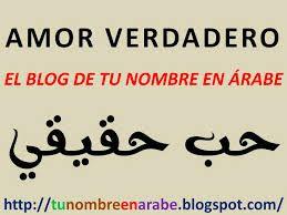 Resultado de imagen para como se escribe amor eterno en arabe
