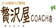 coachハンドバッグ,coachバッグ,coach本物,coach財布,コーチハンドバッグ, コーチバッグ, コーチ本物,コーチ財布,コーチメンズ http://www.rakutenjp.org/