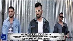 Master Tempo feat. Χρήστος Μενιδιάτης - Χαμός Θα Γίνει (New Single 2014) No Spot - YouTube