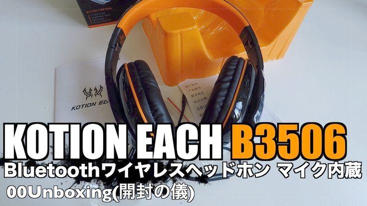 KOTION EACH B3506 Bluetoothワイヤレスヘッドホン マイク内蔵 折りたたみ式 00Unboxing(開封の儀)