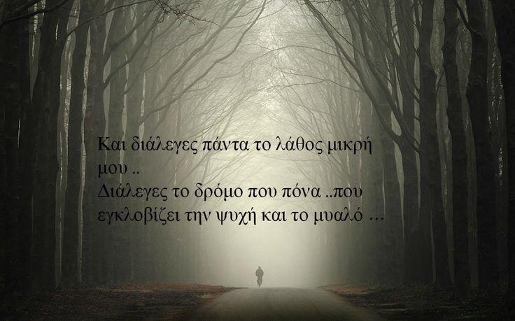 Ενώ ξέρουμε τι είναι λάθος δεν το αποφεύγουμε ...και έτσι το μόνο που καταφέρνουμε είναι να πληγώνουμε τον εαυτό μας !!!!!