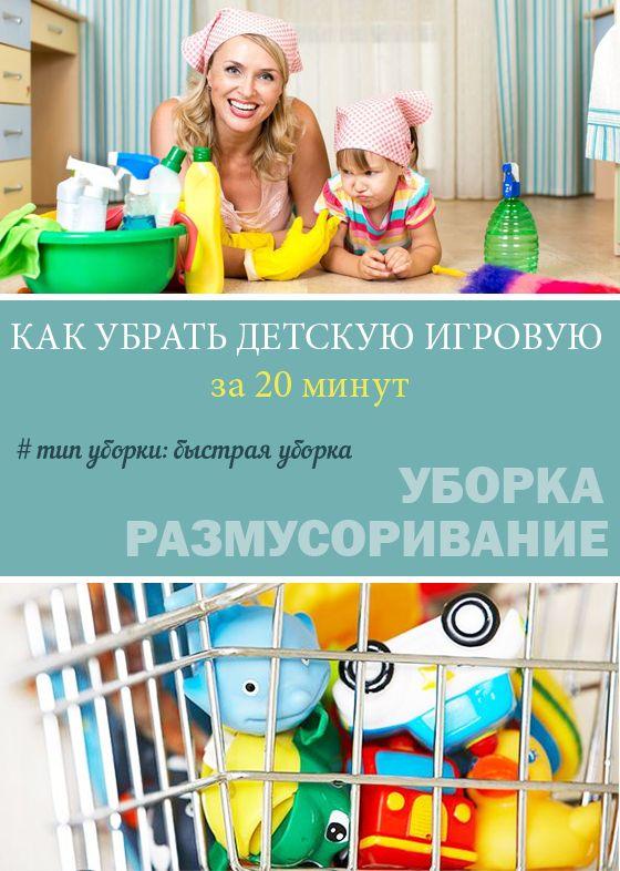 Быстрая уборка: Как убрать детскую игровую комнату за 20 минут