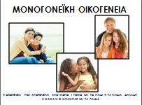 Εποπτικό υλικό σχετικά με την οικογένεια για το νηπιαγωγείο