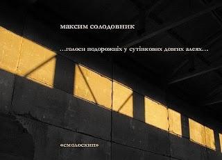 Максим Солодовник ...Голоси подорожніх у сутінкових довгих алеях  http://knygypirat.blogspot.com/2012/09/blog-post.html