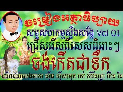 Tekhokraumspean | Sin Sisamuth Song collection | Nonstop mp3 karaoke playlist - YouTube