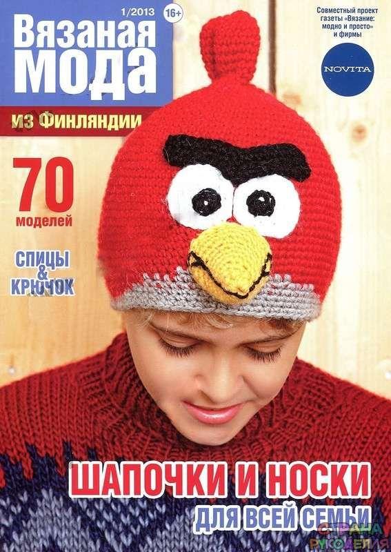 Вязаная Мода из Финляндии № 1 2013.Головные уборы,носки - Вязаная мода из…