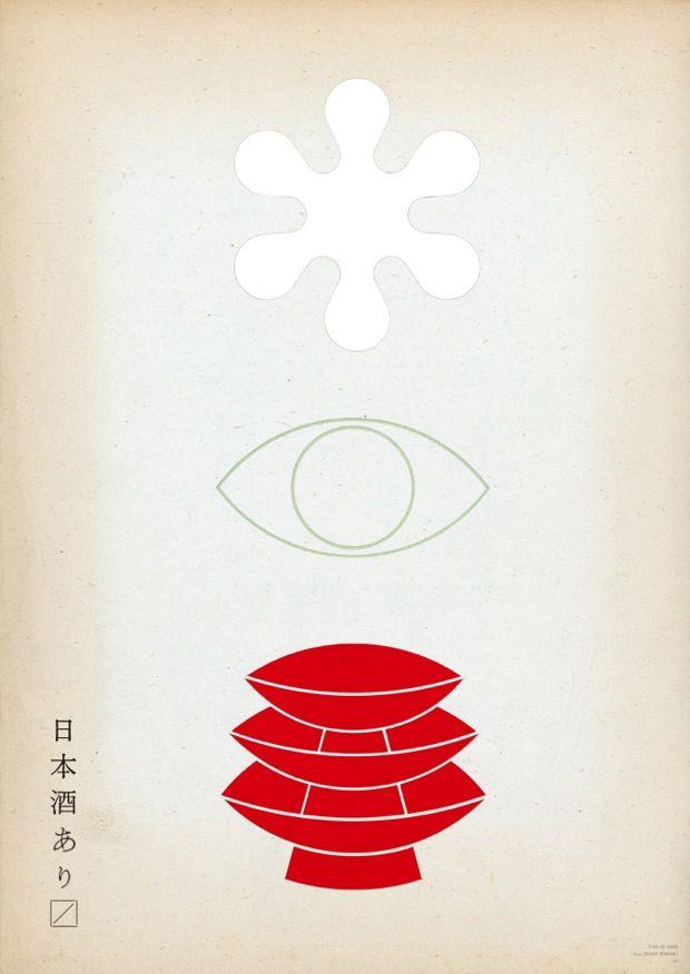原研哉、佐藤卓らが参加〈10人のグラフィックデザイナーによる日本酒ポスター展〉|ローカルニュース!(最新コネタ新聞)東京都 中央区|「colocal コロカル」ローカルを学ぶ・暮らす・旅する