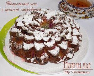 Творожный кекс с красной смородиной