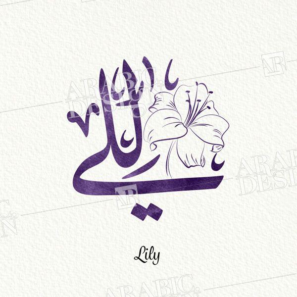 Lily Ijaza Arabic Design Lily Arabic Calligraphy Arabic Calligraphy Design Calligraphy Arabic Calligraphy Art
