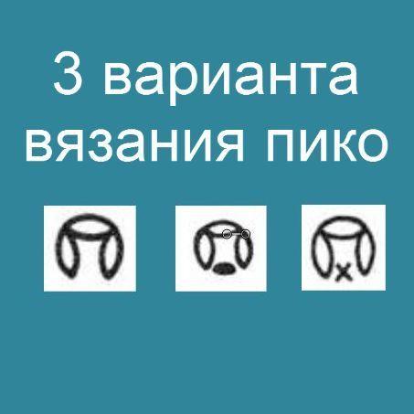 3 варианта вязания пико