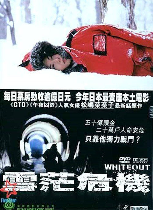 Watch Whiteout (2000) Full Movie Online Free