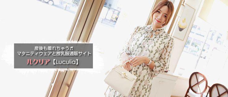 ルクリア【Luculia】は産後でも着れるマタニティウェアと授乳服を販売する、妊婦さんやプレママさんのための通販サイトです。日本人の妊娠中体形に合う海外ブランドの中からおしゃれでかわいいマタニティ服をセレクトし、お手頃価格で販売。お宮参りやフォーマルにもおすすめなドレスやインナーも。