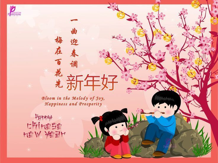 Happy Chinese New Year Wishes Lunar New Year HD Wallpapers Happy Tet Holiday Gre