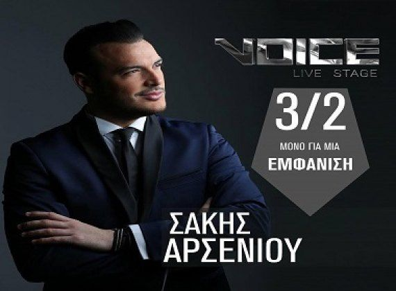 Ο Σάκης Αρσενίου στο Voice Live Stage 03/02 για μία μόνο εμφάνιση