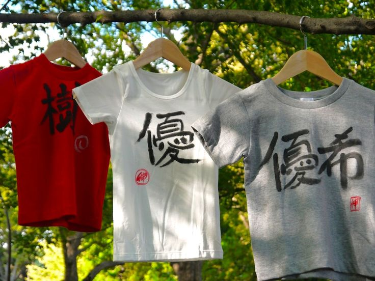 Kids T Shirts.  The designs on the T shirts are a Kids' name.   http://www.wakuwakubox.com/ HIt Like on The Japan Tee Facebook page