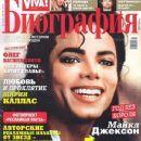 Michael Jackson, Viva! Biography Magazine June 2010 Cover Photo - Ukraine