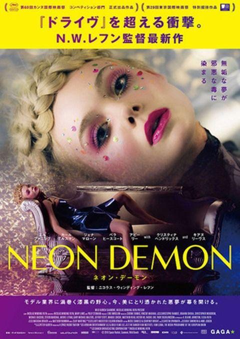 「NEON DEMON」ネオン・デーモン  公開日:2017年01月13日(金) 原題:The Neon Demon 製作国:フランス・アメリカ・デンマーク 映倫:R15+ 監督:ニコラス・ウィンディング・レフン 出演:エル・ファニング、キアヌ・リーブス、カール・グルスマン、クリスティーナ・ヘンドリックス、ジェナ・マローン、アビー・リー、ベラ・ヒースコ
