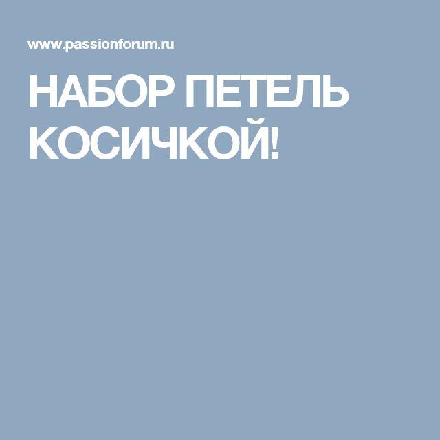 НАБОР ПЕТЕЛЬ КОСИЧКОЙ!