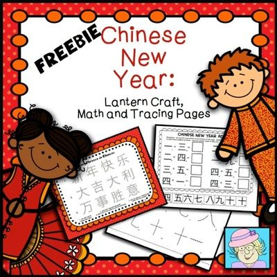 Chinese New Year Lantern Craft and Math Activities FREE! from TeacherTam on TeachersNotebook.com -  (10 pages)  - This set contains several items that you can use to celebrate Chinese New Year in your classroom. First of all, there's a lantern craft that your students will love! It has 2 versions: characters to 19 for older students and characters to 11 for younger s