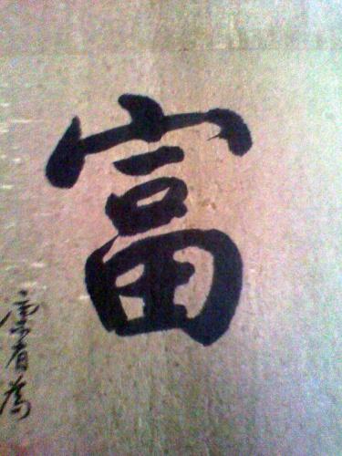 LETRA CHINA RIQUEZA.  Más información en http://areladeco.com