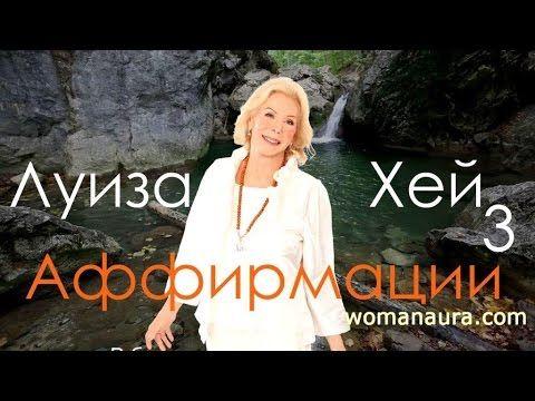 Аффирмации Луизы Хей на каждый день смотреть видео   3 Луиза Хей слушать... полный блок на сайте http://womanaura.com/affirmacii-kak-stat-svobodnym/