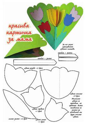 Tulipanes en relieve para una tarjeta primaveral o para regalar a mamá en el día de la madre.