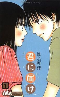 Kimi ni Todoke: From Me to You (君に届け?, lit. Reaching You) - The drawing was great, but the story was even better.