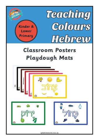 Teach Colours (Hebrew) - Posters or Play Dough Mats