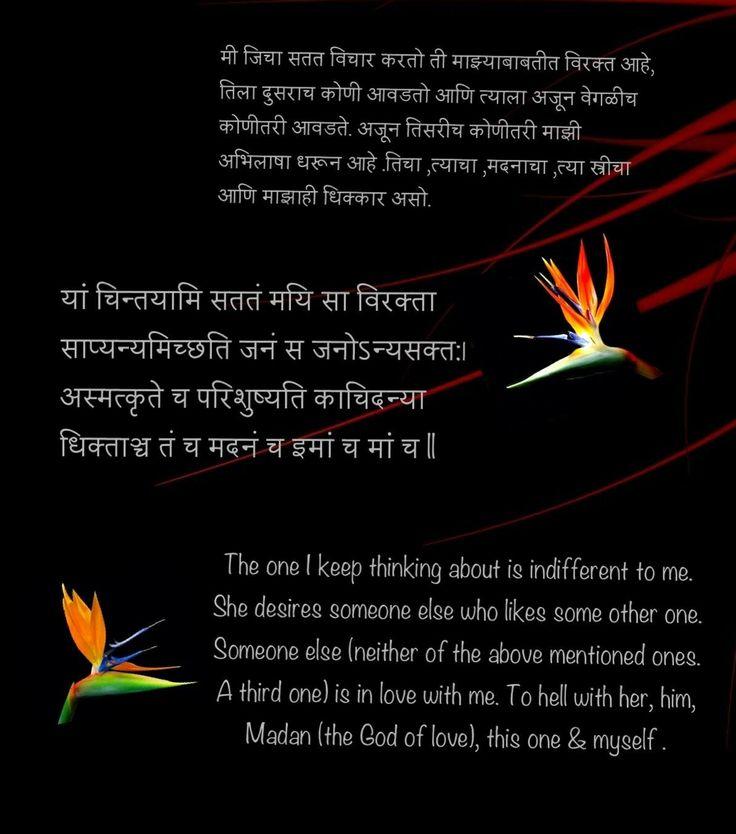 The 25+ Best Sanskrit Quotes Ideas On Pinterest