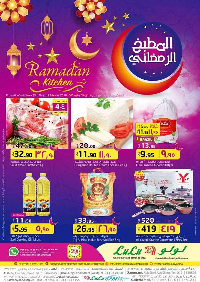عروض لولو جبيل Frozen Chicken Ramadan Cooking Oil