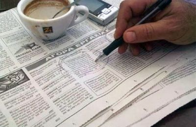 Δράμα: Ζητείται υπάλληλος γραφείου για εποχιακή απασχόληση