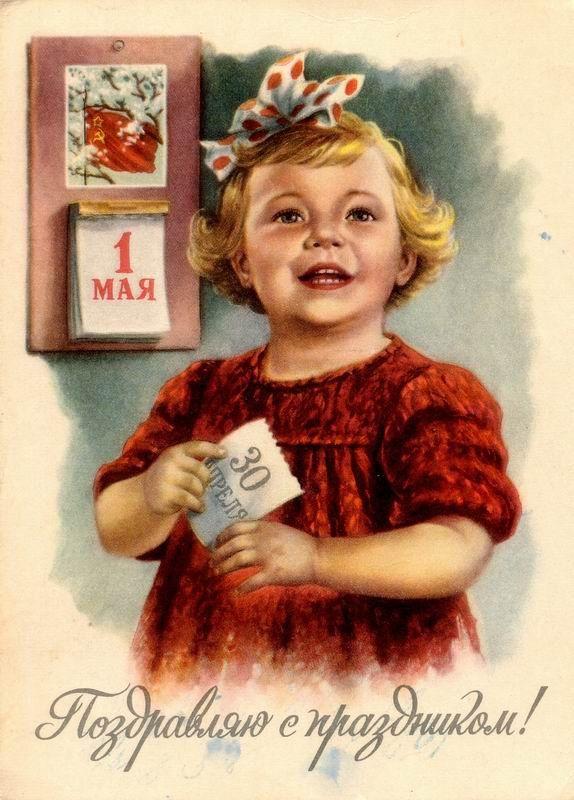 Первомайские открытки 70-х, подписаться открытке